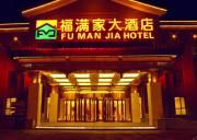 福满家大酒店
