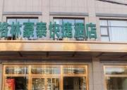 格林豪泰快捷酒店(滦平滦阳路祥源店)