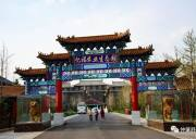 亿福农业生态园