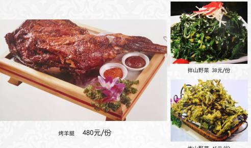 草原人家【4-6人餐】