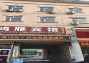 承德县鸿雁宾馆