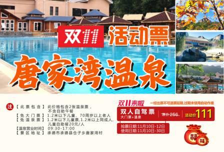 唐家湾温泉度假村