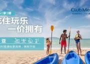 Club Med中国三亚度假村