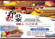 印象北京双汽两日游【双11特惠】