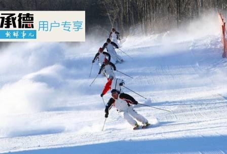 【新鲜事儿专享】元宝山滑雪票