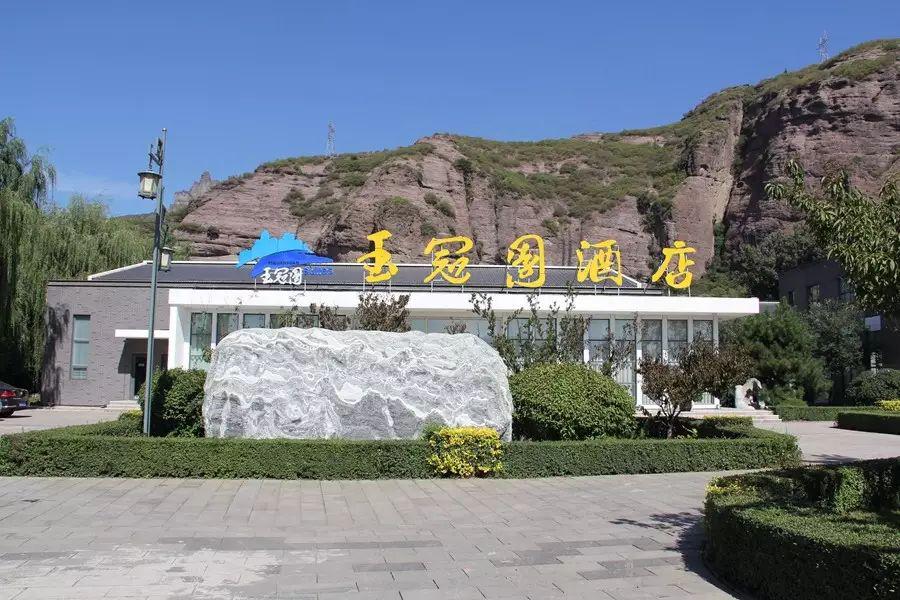 玉冠园酒店